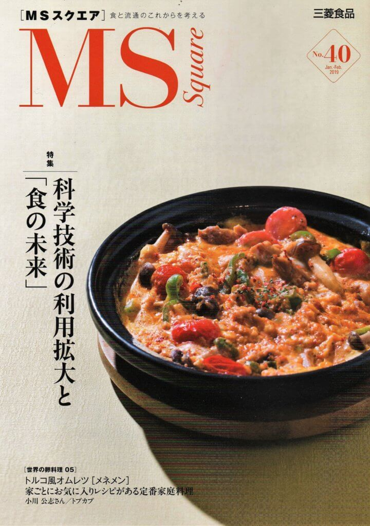 msスクエア 720x1024 - 日経BP MSスクエア1-2月号