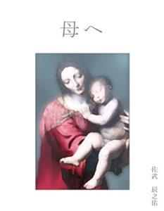 母へ画像 233x300 - 母へ画像