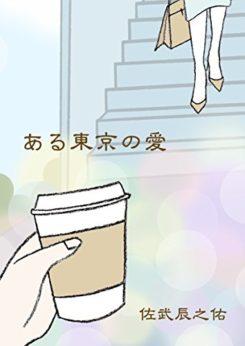 kindle「ある東京の愛」