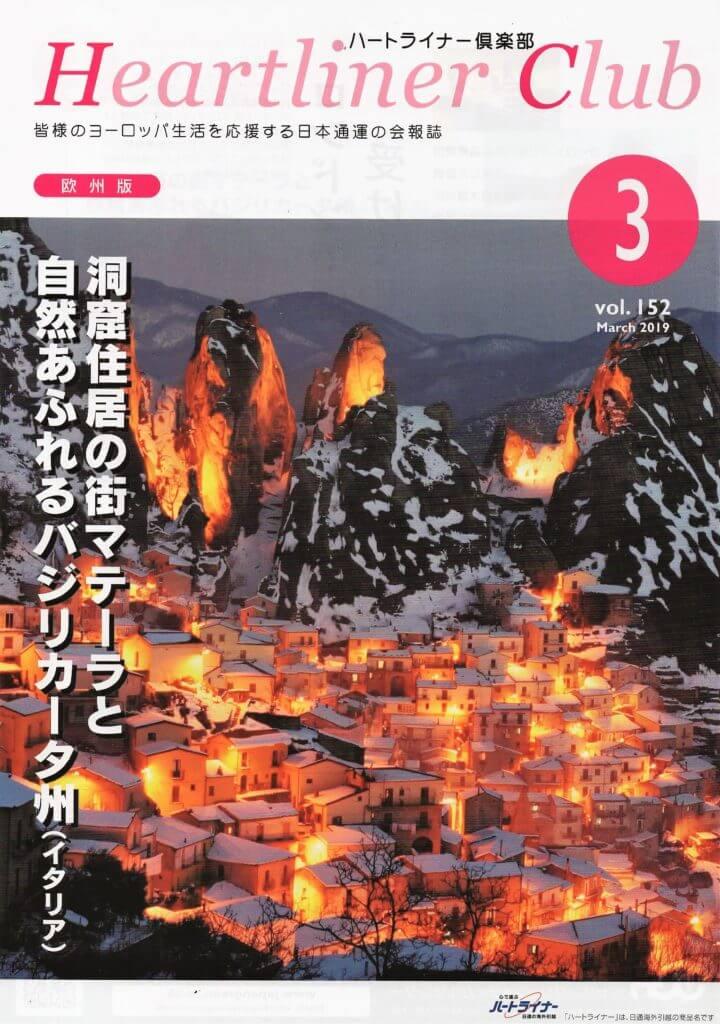 ハートライナー 720x1024 - ハートライナー倶楽部3月号
