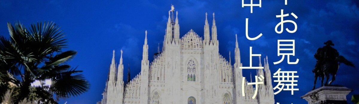 cropped ba50d8420490905b6fc8cd30403b9017 1200x350 - イタリアミラノ観光情報ガイド|ミランフォ